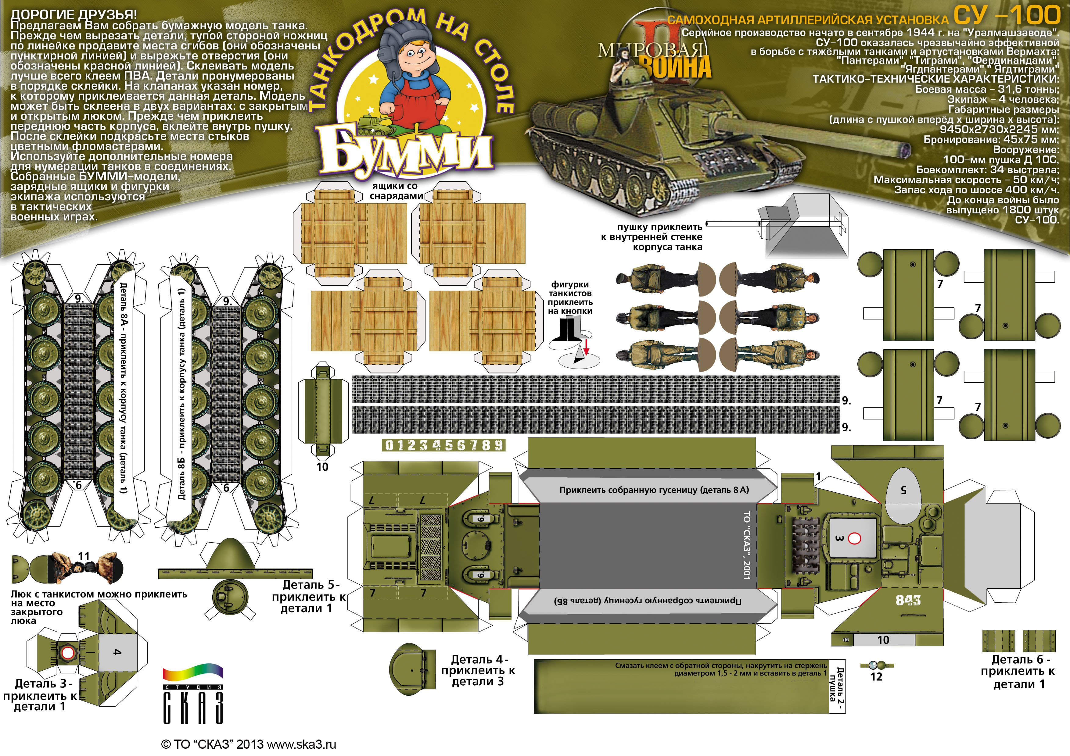 Papercraft Tank Template 1000 Images About Paper Models On Pinterest