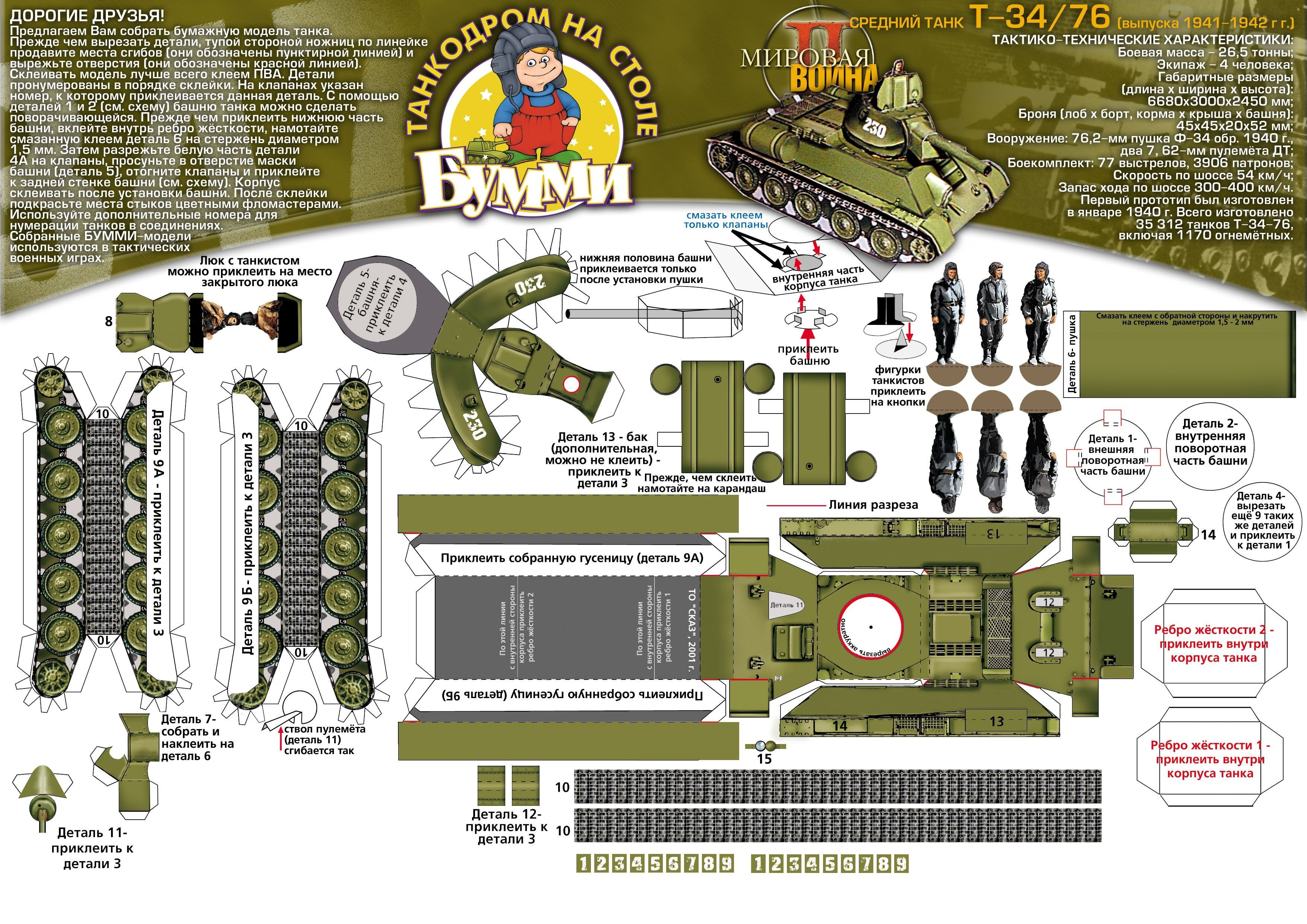 Papercraft Tank Template Макет танка из бумаги распечатать