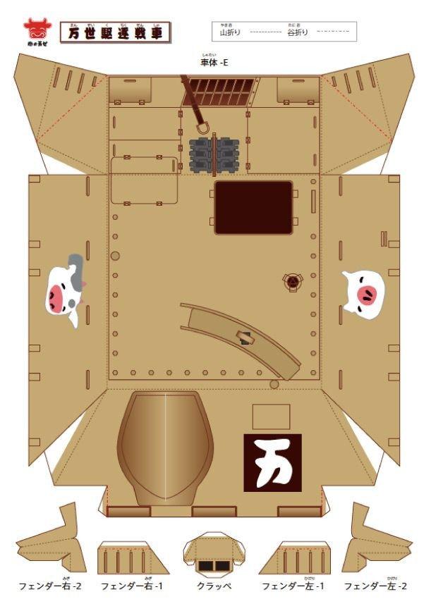 Papercraft Tank Template Hetzer Tank Destroyer