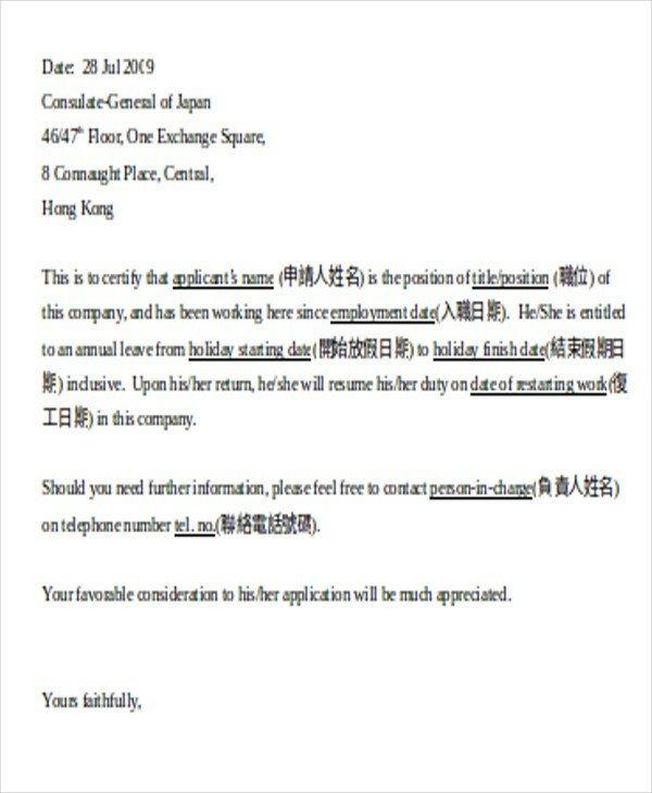 Vacation Leave Letter Sample format for Leave Application – Simple Leave Letter format