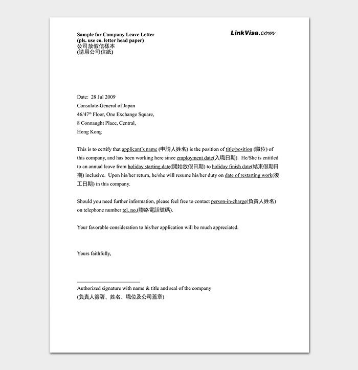 Vacation Leave Letter Sample Vacation Leave Request Letter How to Write with format
